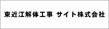 東近江解体工事 サイト株式会社