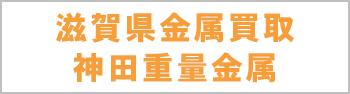 神田重量金属株式会社
