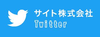 サイト株式会社のツイッター