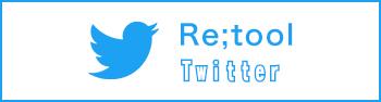 Re;toolのツイッター