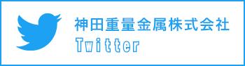 神田重量金属株式会社のツイッター
